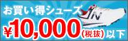 ¥10,000(税抜)以下のお買い得ゴルフシューズ