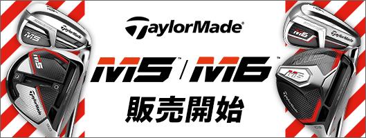 テーラーメイドM5、M6が登場!