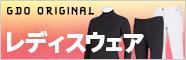 【GDOオリジナル】ゴルファー設計のレディスウェア