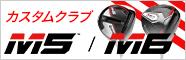 (2/1~)【カスタム】テーラーメイドM5、M6カスタムクラブオーダー開始!