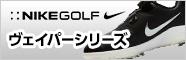 ナイキ人気ゴルフシューズ!ヴェイパーシリーズ