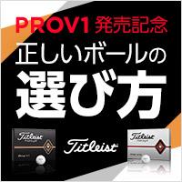 NEW PROV1発売記念ボールの選び方特集