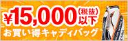 ¥15,000(税抜)以下のお買い得キャディバッグ