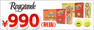 ブリヂストン レイグランデボール15個入りが値下げ!