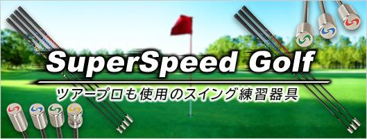 飛距離アップの秘密兵器!スーパースピードゴルフ