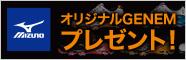 ミズノGENEM009「デビューキャンペーン」
