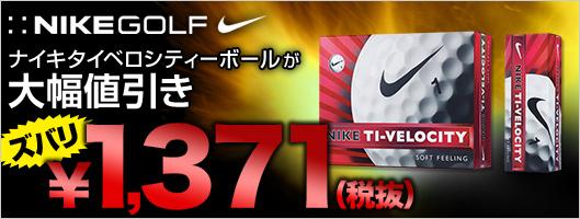 (22日から可)ナイキ・タイベロシティーボールが在庫限りでお買い得!