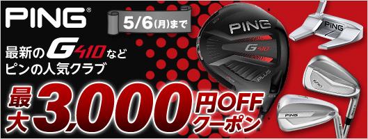 期間限定!最新のG410などピンのクラブが最大3,000円OFF