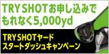【PC各業態TOP 左ナビバナー】3/18~ TRY SHOTヤードキャンペーン