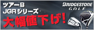 ブリヂストン ツアーB JGRシリーズが大幅値下げ!