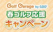 春ゴルフ応援キャンペーン