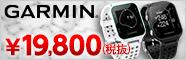 ガーミンのスタイリッシュな腕時計型GPSナビが大特価