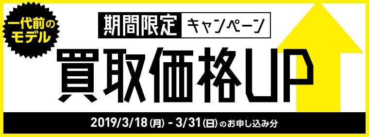 全力買取祭 3/10(日)まで