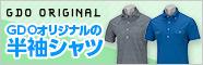 吸水速乾・ストレッチ多機能な半袖シャツ