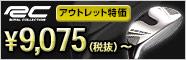 ロイヤルコレクション 506Vユーティリティ アウトレット特価!