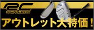 ロイヤルコレクション SFDX7がアウトレット特価!