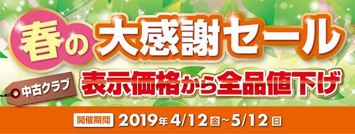 春の大感謝祭セール 2019年5月12日(日)まで