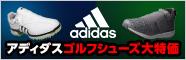 【22日~掲載可】アディダス ツアー360など!人気シューズが大特価