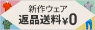 5/19まで!新作ウェア返品送料無料キャンペーン