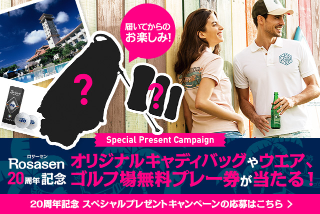 Special Present Campaign
