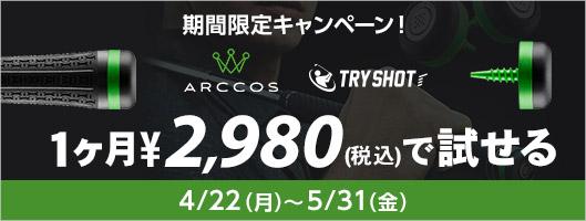 5/31まで!1か月間¥2,980(税込)でアーコスが試せる