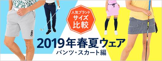 お悩み解決!2019春夏パンツサイズ比較検証特集