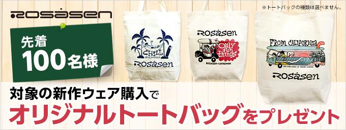 ロサーセンの対象商品購入でオリジナルトートバッグをプレゼント