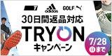 【PC各業態TOP 左ナビバナー】4/25~ ゴルフ場でシューズが試せる!TRYONキャンペーン
