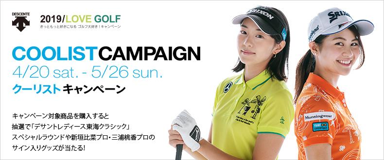 きっともっと好きになるゴルフ大好き!キャンペーン
