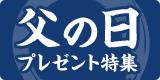 【PC各業態TOP 左ナビバナー】6/3~ 父の日
