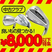 中古クラブ8000円以下特集