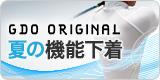 【PC各業態TOP 左ナビバナー】8/14 ~ 8/25 GDOオリジナルレビューキャンペーン