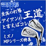 MPシリーズ特集