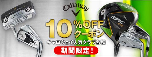 【7/31まで】キャロウェイエピックフラッシュなど人気クラブクーポン