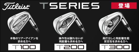 タイトリスト 新アイアン Tシリーズ登場!