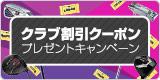 【PC各業態TOP 左ナビバナー】8/26~9/1
