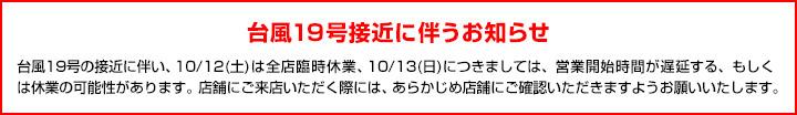 台風19号接近に伴うお知らせ