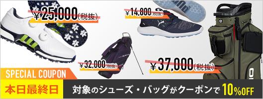 【チラシバナー】新作シューズ・バッグが10%OFFクーポン