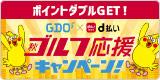 d払い秋ゴルフ応援キャンペーン