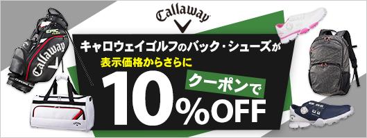 キャロウェイゴルフのバッグがクーポンで10%OFF