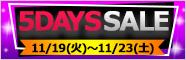 11/23まで!シューズ5日間限定セール