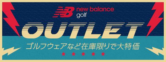 ニューバランスゴルフがアウトレット価格でお買い得