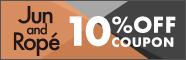ジュンアンドロペの新作アイテムがクーポンで10%OFF