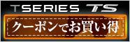 【3/31まで】タイトリストTシリーズ/TSシリーズ クーポン&ポイント