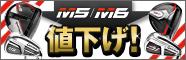テーラーメイド M5/M6が大幅値下げ!