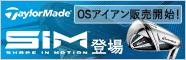 【1/9 15時より】テーラーメイドSIM登場!