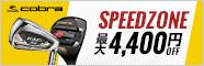 コブラKINGシリーズの新モデル!スピードゾーン登場