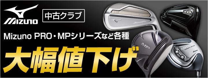 Mizuno Pro・MPシリーズなど各種大幅値下げ