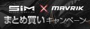最新クラブSIM×マーベリックまとめ買いキャンペーン