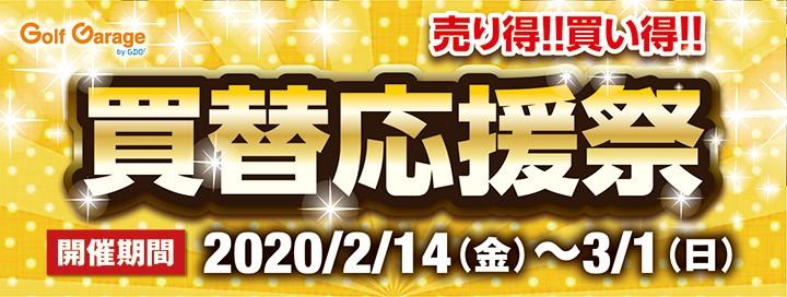 買取応援祭 2020/3/1(日)まで